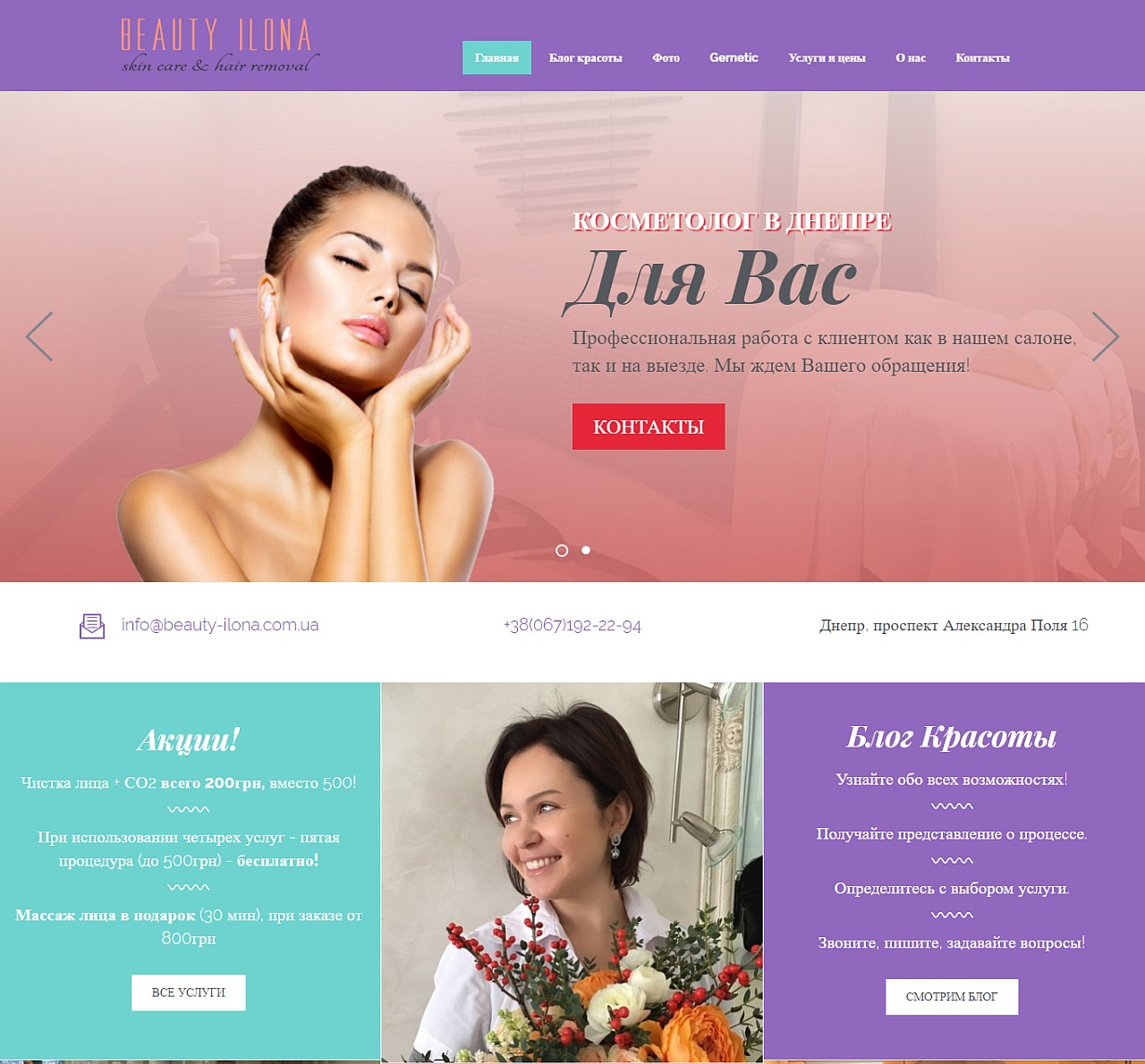 beauty-ilona.com.ua